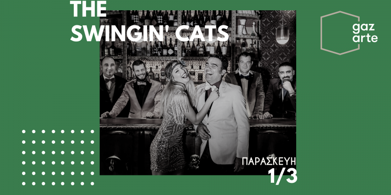 The Swinging Cats - GAZARTE  - 1η Μαρτίου